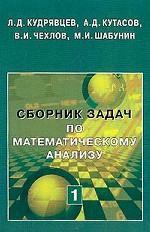 Сборник задач по математическому анализу. Т.1: Предел. Непрерывность. Дифференцируемость