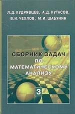 Сборник задач по математическому анализу.Функции нескольких переменных