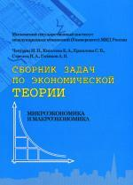Сборник задач по экономической теории: микроэкономика и макроэкономика. 4-е Издание