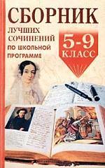 Сборник лучших сочинений по школьной программе. 5-9 классы