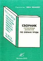 Сборник нормативных документов по охране труда