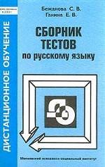 Сборник тестов по русскому языку