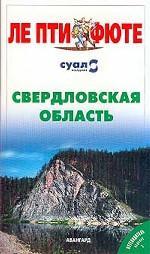 Свердловская область. Путеводитель с картами