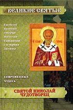 Святой Николай Чудотворец. Современные чудеса