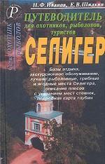 Селигер. Справочник-путеводитель
