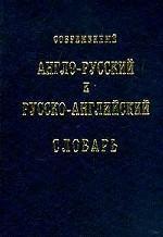 Современный англо–русский и русско–английский словарь