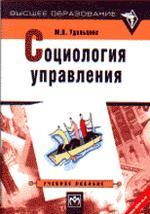 Социология управления