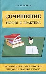 Сочинение: теория и практика. Материалы для самоподготовки. Спецкурс в старших классах