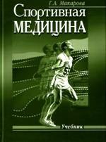 Спортивная медицина Учебник