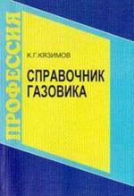 Справочник газовика. Справочное пособие. 3-е издание