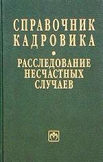 CD: Справочник кадровика: расследование несчастных случаев