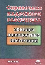 Справочник кадрового работника. Образцы должностных инструкций