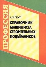 Справочник машиниста строительных подъемников