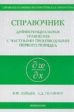 Справочник по дифференциальным уравнениям с частными производными первого порядка