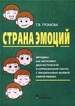 Страна эмоций. Методика как инструмент диагностической и коррекционной работы с эмоционально-волевой сферой ребенка