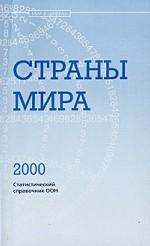 Страны мира 2000. Статистический справочник ООН