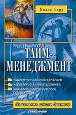 Тайм-менеджмент. Планирование и контроль времени