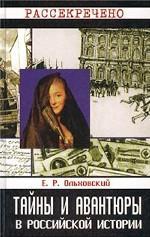 Тайны и авантюры в российской истории