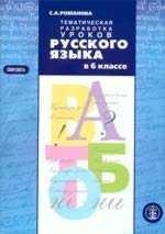 Русский язык. 6 класс. Книга для учителя. Тематическая разработка уроков
