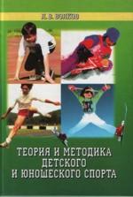 Теория и методика детского и юношеского спорта