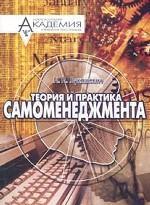 Теория и практика самоменеджмента: учебное пособие, 2-е издание