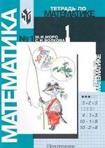 Математика. Тетрадь № 1. 1 класс. 1-4