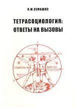 Тетрасоциология: ответы на вызовы. Переход плюрализма от теории к технологии, от расизма к сопротивлению, от постмодернизма к постплюрализму