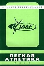 Легкая атлетика: Технические правила проведения международных соревнований на 2002-2003 гг