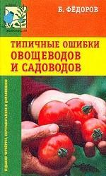 Типичные ошибки овощеводов и садоводов