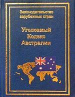 Уголовный кодекс Австралии 1995 г