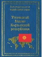 Уголовный кодекс Кыргызской Республики