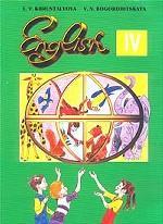 English - IV. Английский язык. 4 класс