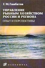Управление рыбным хозяйством России и региона: опыт и перспективы