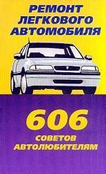 Устранение неисправностей автомобиля. 606 советов
