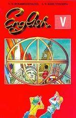 English - V. Английский язык. 5 класс