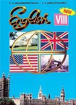 English - VIII. Английский язык. 8 класс
