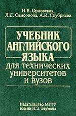 Учебник английского языка для студентов технических университетов и вузов