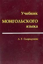 Учебник монгольского языка