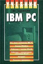 IBM PC: учебник