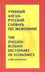 Учебный англо-русский словарь по экономике