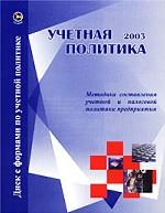 Учетная политика 2003. Методика составления учетной и налоговой политики предприятия (+CD)