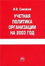Учетная политика организации на 2003 год