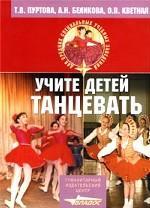 Учите детей танцевать. Для средних специальных учебных заведений