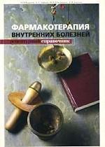 Фармакотерапия внутренних болезней. Рецептурный справочник