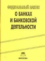 """Федеральный закон """"О банках и банковской деятельности"""""""