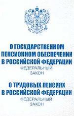 """Федеральный закон """"О государственном пенсионном обеспечении в РФ"""". Федеральный закон """"О трудовых пенсиях в РФ"""""""