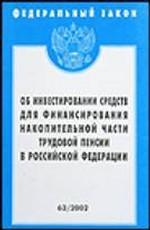 """Федеральный закон """"Об инвестировании средств для финансирования накопительной части трудовой пенсии в РФ"""""""