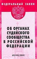 """Федеральный закон """"Об органах судейского сообщества в РФ"""""""
