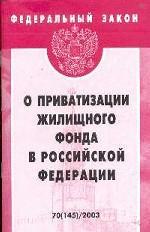 """Федеральный закон """"О приватизации жилищного фонда в РФ"""""""