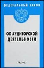 """Федеральный закон """"Об аудиторской деятельности"""""""